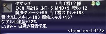01_たましち.jpg
