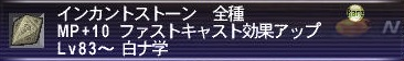04_いんかんすとーん.jpg