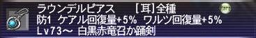 08_らうんでるぴあす.jpg