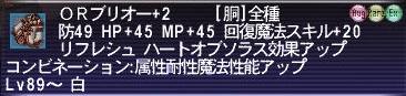 09_ORぶりおー+2.jpg