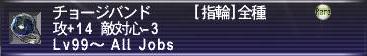 11_ちょーじばんど.jpg