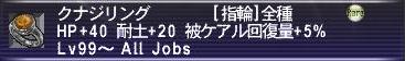12_くなじりんぐ.jpg