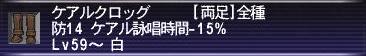 16_けあるくろっぐ.jpg