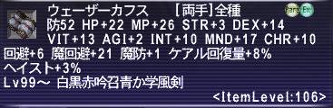 うぇーざーかふす_000.png