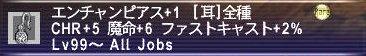 えんちゃんぴあす+1.jpg