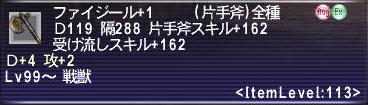 ふぁいじーる_001.png