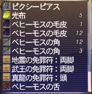 べひんもす_戦利品.jpg