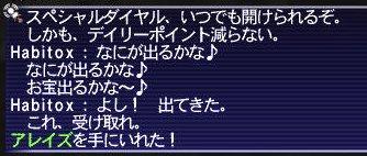 アレイズ.jpg