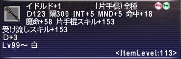 イドルド_001.png
