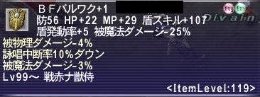 BFばるわく+1_105.jpg