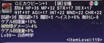GEかうびーん+1_104.jpg