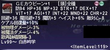 GEかうびーん+1_105.jpg