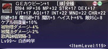 GEかうびーん+1_108.jpg