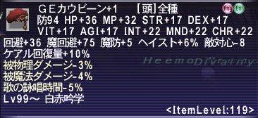 GEかうびーん+1_114.jpg