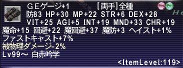 GEげーじ+1_019.jpg