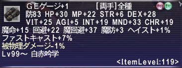 GEげーじ+1_107.jpg