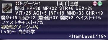 GEげーじ+1_114.jpg