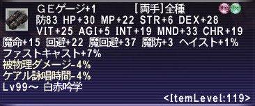 GEげーじ+1_115.jpg