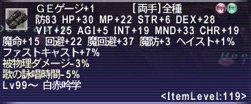 GEげーじ+1_117.jpg