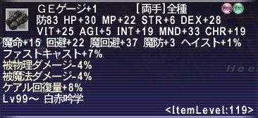 GEげーじ+1_120.jpg