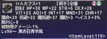 HAかふす+1_001.jpg