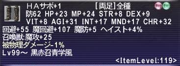 HAさぼ+1_001.jpg