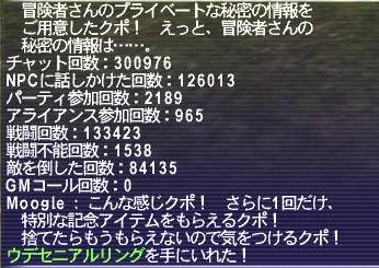 20130526冒険者さんありがとうキャンペーン.jpg